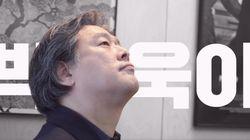 박찬욱 감독, 심상정 후보 지지