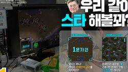 스타크래프트 '문재인 금괴' 유즈맵이