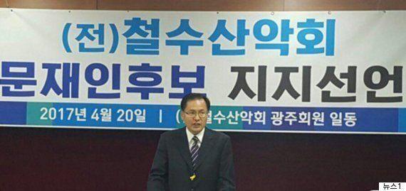 철수산악회 광주지부가 '문재인 지지' 선언한