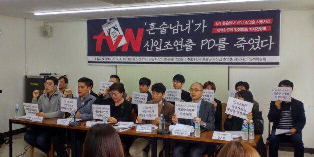 18일 오전 서울 중구 프란치스코 교육회관에서 'tvN 혼술남녀 신입 조연출 사망사건 대책위원회'가 기자회견을 진행하고