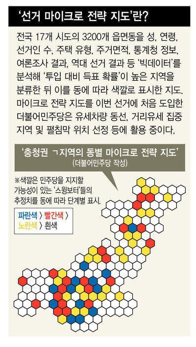'문재인 유세차'는 전국 3495개 읍·면·동을 분석한 빅데이터에 따라