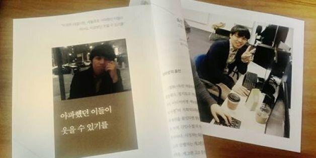 고 이한빛 피디의 평소 모습이 담긴 책자. 페이스북