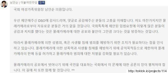 '몰카방지법' 입법 의사 밝힌 국회의원