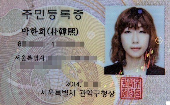 국내 최초의 트랜스젠더 변호사를