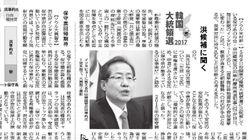 홍준표가 마이니치 신문에 위안부 문제 합의 않겠다고 말한 건 무슨