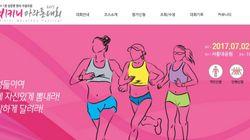 '비키니 마라톤 대회'가 잘못된 아주 간단한
