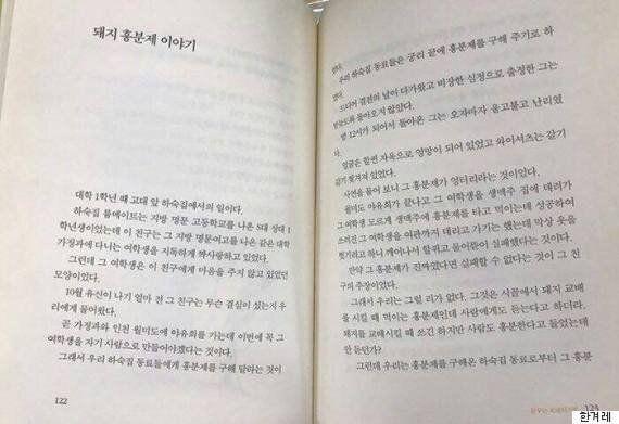 홍준표, 대학 때 돼지흥분제로 '성폭력 모의' 뒤늦게