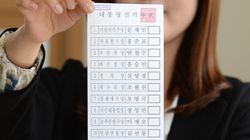 첫 19대 대선 투표지가
