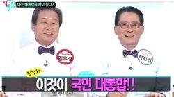 김무성·박지원 과거 방송, '빅픽처'로
