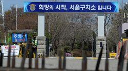 박근혜, '독방 지저분'하다는 이유로 구치소 당직실 사용한 게