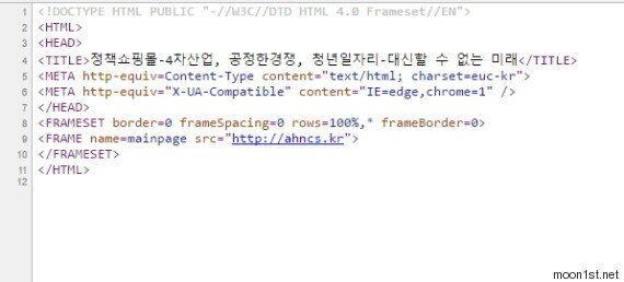 '문재인1번가' 유사 도메인이 안철수 홈페이지로 연결되고 있다