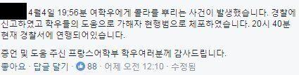 한국외대 학생이 캠퍼스 내에서 여학생만 골라 수상한 액체를 뿌린