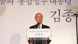 김종인이 1주일 만에 '대선 불출마'를