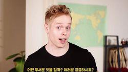 '미국 일진'은 '한국 일진'과 어떻게