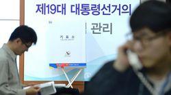 중앙선관위, '코리아리서치' 여론조사 점검