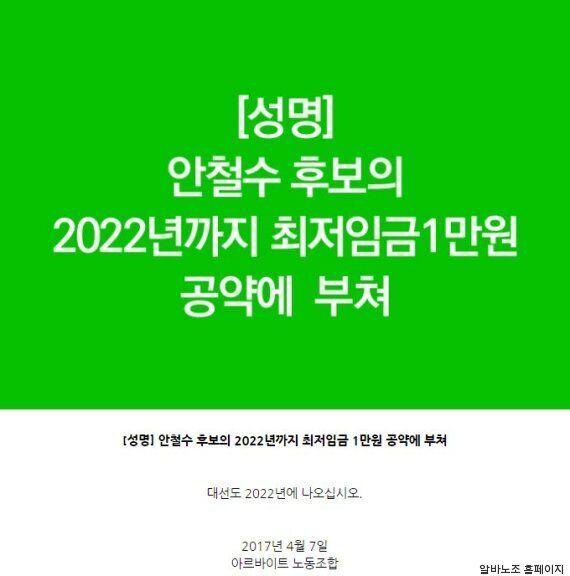 안철수의 '최저시급 1만원은 2022년' 발언에 대한 알바노조의