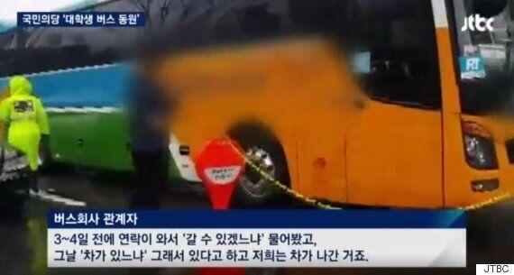 국민의당 광주 경선에서 원광대생 200여명 '버스 동원' 의혹이