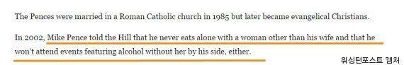 '여성과는 단둘이 밥 안 먹는다'라는 미국 부통령의 발언이 폭풍을 몰고