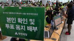 국민의당, 선거인단 불법 동원 정황이