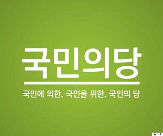 국민의당이 경선과정서 선거인단을 불법 동원했다는 의혹이