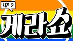 [퀴어미디어 프로젝트] 2. 게이 팟캐스트