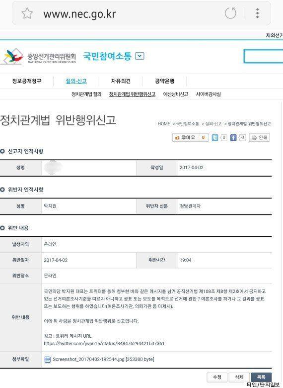 박지원이 '선거법 위반' 논란에 문재인을