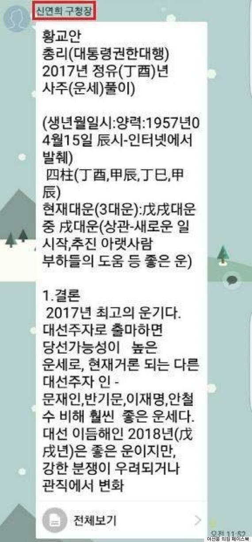 여선웅 구의원이 신연희 강남구청장을 꼼짝 못 하게 할 증거를