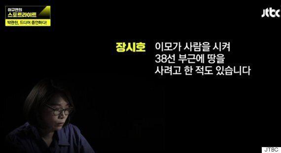장시호가 박근혜의 '통일대박'에 숨은 놀라운 이야기를