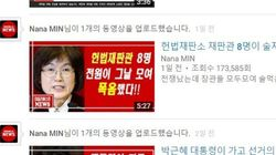 2월 22일에 헌재 재판관 8명이 폭음했다는 보도의