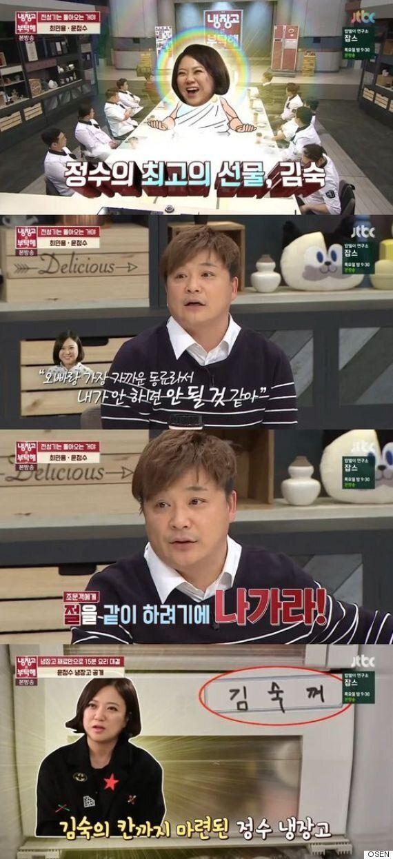 [어저께TV] '냉부해' 윤정수, 기승전 김숙..이쯤되면