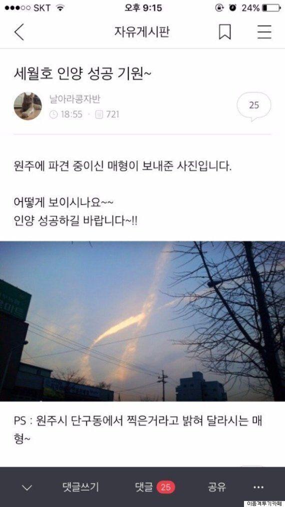 '세월호 리본'을 닮은 구름이 인터넷을 눈물바다로