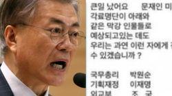 문재인 '미래 내각' 찌라시의 가장 큰 문제는 상상력