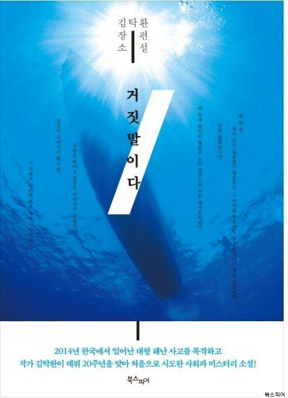 '세월호' 참사를 다룬다는 이 영화에 대해 의구심을 갖는 이유