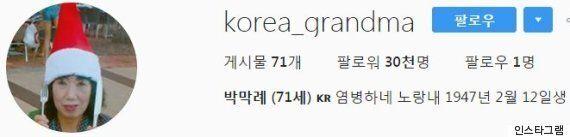 지금 한국에서 가장 핫한 '인스타스타'는 바로 이