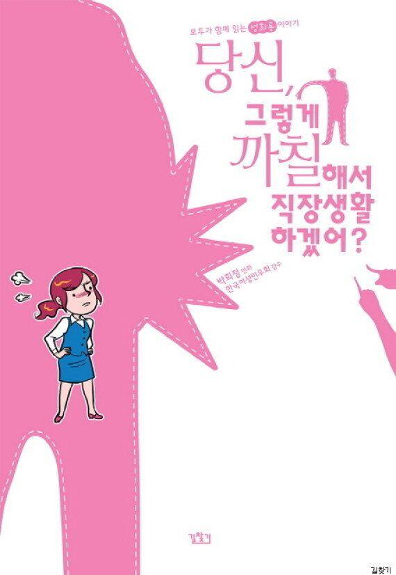남녀가 같이 읽으면 좋을 '성희롱' 매뉴얼