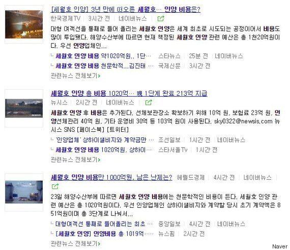 '세월호 인양 비용' 실시간 검색어에 사람들이