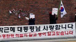 '박근혜 환영' 현수막 철거한 사람들의