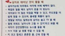 '한영외고 소식지' 논란에 대한 학교 측 공식