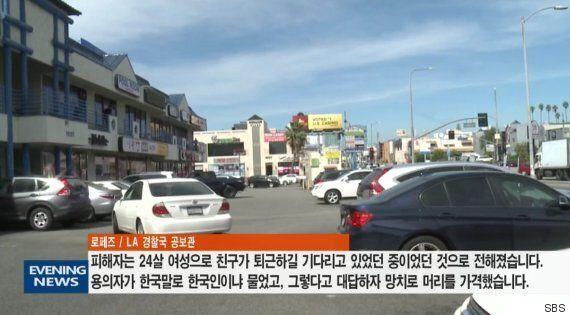 LA 한인타운에서 한국 남성이 한국 여성을 갑자기 망치로