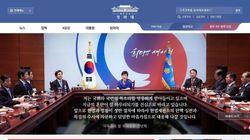 청와대의 공식 소셜 미디어 계정이