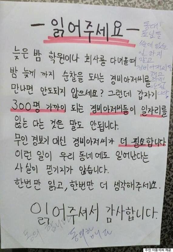 아파트 주민들이 경비원 해고를 막자는 글 붙이기 릴레이에