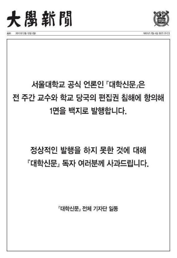 서울대 학보가 '1면 백지' 발행한