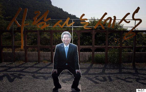 손혜원이 노 전 대통령 서거 말실수로 '문재인 캠프직'을