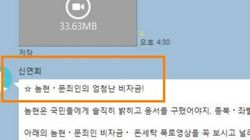 '놈현·문죄인 비자금' 가짜뉴스를 유포했다는 신연희 강남구청장은 지금 회의