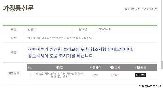 박근혜 사저 바로 옆에 있는 초등학교에서 이런 가정통신문을