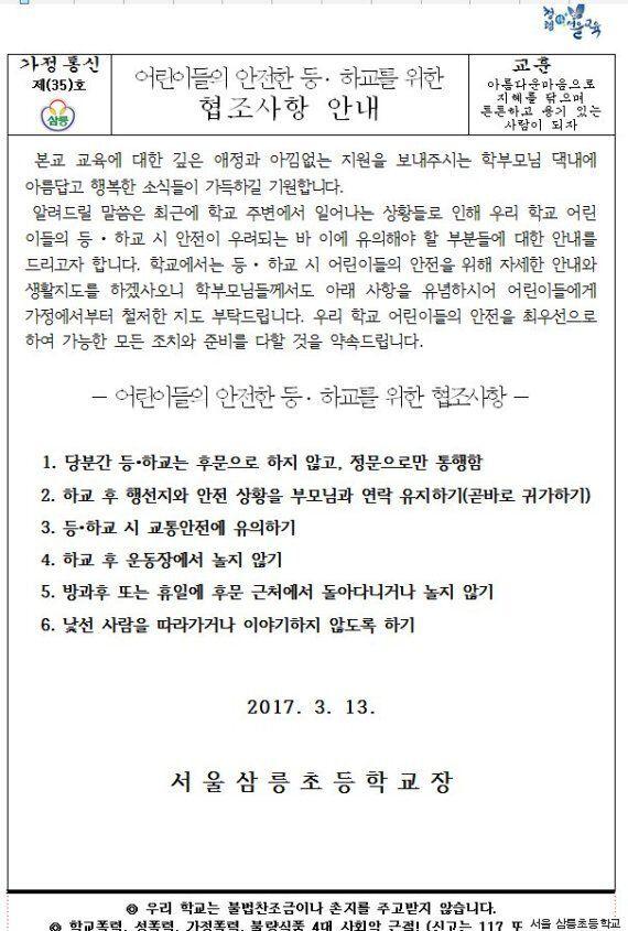 경찰이 박근혜 사저 인근의 친박단체 시위를