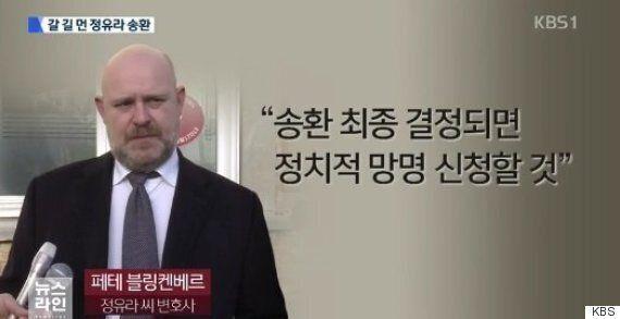 정유라의 덴마크 변호사가 돌연