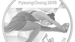 한국은행이 평창올림픽 기념주화 '김연아 관련 논란'을
