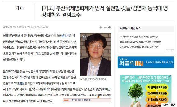 문화체육관광부와 영화진흥위원회가 어느 영화과 교수의 신문칼럼을 같이