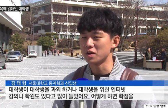 서울대생이 50만 원씩 내고 전공 보충 학원에 다니는
